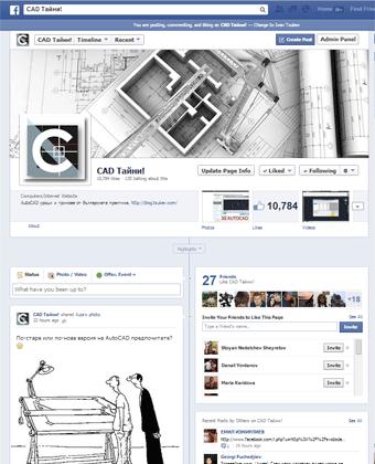 Нашата фейсбук страница премина 10,000 харесвания