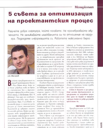 Статия на инж. Иван Цукев в списание CAD/CAM/CIO